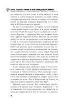 Россия в огне Гражданской войны. Подлинная история самой страшной братоубийственной войны — фото, картинка — 14