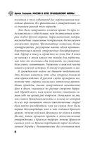 Россия в огне Гражданской войны. Подлинная история самой страшной братоубийственной войны — фото, картинка — 8