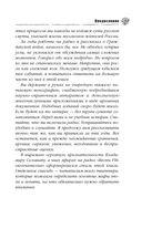 Россия в огне Гражданской войны. Подлинная история самой страшной братоубийственной войны — фото, картинка — 9