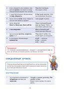 Английская грамматика в схемах и таблицах — фото, картинка — 4