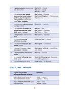 Английская грамматика в схемах и таблицах — фото, картинка — 5