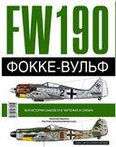 Фокке-Вульф 190 FW, 1936-1945 — фото, картинка — 4