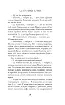 Наперsники Синея — фото, картинка — 13