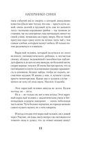 Наперsники Синея — фото, картинка — 9