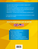 Полный курс английской лексики. Как учить английские слова, чтобы их выучить. Уникальная методика запоминания английских слов — фото, картинка — 16