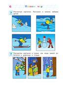 Познаю мир. Для детей 4-5 лет. Часть 2 (в 2-х частях) — фото, картинка — 4