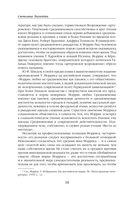 Сказание о доме Вольфингов — фото, картинка — 10