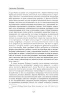 Сказание о доме Вольфингов — фото, картинка — 12