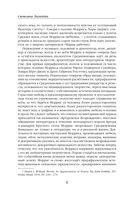 Сказание о доме Вольфингов — фото, картинка — 6