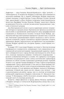 Сказание о доме Вольфингов — фото, картинка — 9