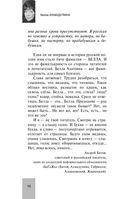 Белла Ахмадуллина — фото, картинка — 9