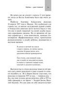 Белла Ахмадуллина — фото, картинка — 10