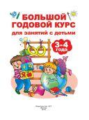 Большой годовой курс для занятий с детьми 3-4 года — фото, картинка — 1