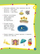 Большой годовой курс для занятий с детьми 3-4 года — фото, картинка — 11