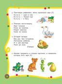 Большой годовой курс для занятий с детьми 3-4 года — фото, картинка — 12