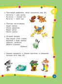 Большой годовой курс для занятий с детьми 3-4 года — фото, картинка — 13