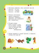 Большой годовой курс для занятий с детьми 3-4 года — фото, картинка — 14