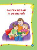 Большой годовой курс для занятий с детьми 3-4 года — фото, картинка — 3