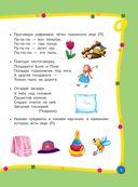 Большой годовой курс для занятий с детьми 3-4 года — фото, картинка — 5