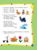 Большой годовой курс для занятий с детьми 3-4 года — фото, картинка — 7