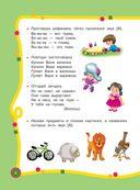 Большой годовой курс для занятий с детьми 3-4 года — фото, картинка — 8