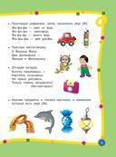 Большой годовой курс для занятий с детьми 3-4 года — фото, картинка — 9