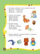 Большой годовой курс для занятий с детьми 3-4 года — фото, картинка — 10