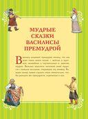 Сказки Василисы Премудрой — фото, картинка — 4