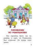 Паровозик из Ромашково — фото, картинка — 5