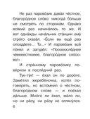 Паровозик из Ромашково — фото, картинка — 6