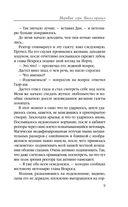 Мертвые Игры. Книга третья. О темных лордах и магии крови — фото, картинка — 9