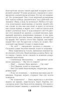 Старинный орнамент везения (м) — фото, картинка — 13