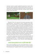 Программируй в Minecraft. Строй выше, выращивай быстрее, копай глубже и автоматизируй всю скучную работу! — фото, картинка — 12