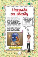 Эйнштейновы головоломки для детей — фото, картинка — 13