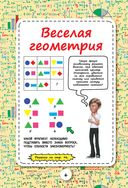 Эйнштейновы головоломки для детей — фото, картинка — 5