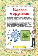 Эйнштейновы головоломки для детей — фото, картинка — 9