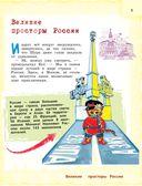 Россия для детей — фото, картинка — 3