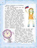Россия для детей — фото, картинка — 4