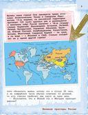 Россия для детей — фото, картинка — 5