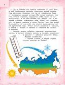 Россия для детей — фото, картинка — 6