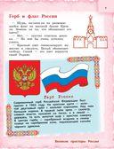 Россия для детей — фото, картинка — 7