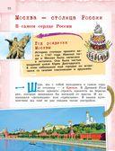 Россия для детей — фото, картинка — 10