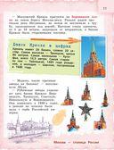 Россия для детей — фото, картинка — 11