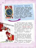 Россия для детей — фото, картинка — 12