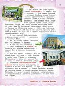 Россия для детей — фото, картинка — 13