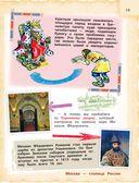 Россия для детей — фото, картинка — 15
