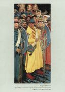 Андрей Рябушкин. Великие мастера — фото, картинка — 2