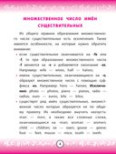 Английский язык. 3-й класс — фото, картинка — 3