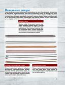 Вязание спицами без слез — фото, картинка — 11