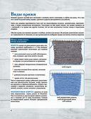 Вязание спицами без слез — фото, картинка — 6